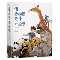 逛动物园是件正经事 向往的生活书单 自然感悟动物园里的博物学宝典知名媒体人张腾岳多家动物园园长联名推