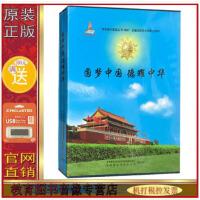 正版包发票 圆梦中国 德耀中华 300位全国道德模范人物实录 10DVD 视频光盘影碟片