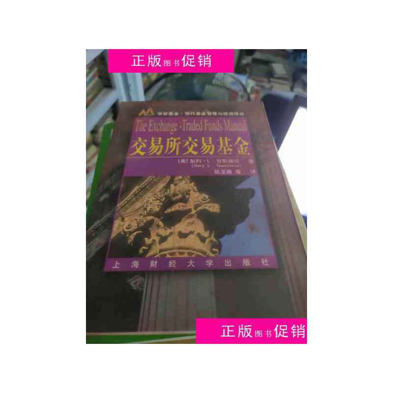【二手旧书九成新经济】(正版5)华安基金现代基金管理与投资译?