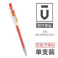 M&G晨光 按动中性笔 红色【单支】0.5mm子弹头 晨光中性笔优品系列 中性笔晨光签字笔 水笔 AGP87901