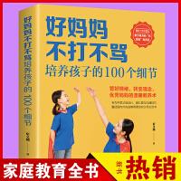 正版好妈妈不打不骂培养孩子的100个细节好妈妈一定要懂的心理学早教育儿幼教书籍中国家庭教育育儿书籍父母必读樊登攀登怎样沟