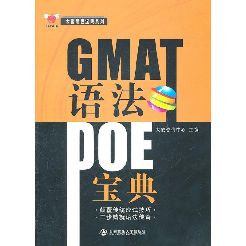 GMAT语法POE宝典(太傻黑色宝典系列)