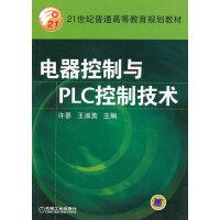 电器控制与PLC 控制技术