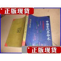 [二手书旧书9成新J]中国古代算命术、洪丕谟