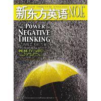 《新东方英语》2013年4月号(电子杂志)(仅适用PC阅读)(电子书)