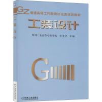 工装设计 机械工业出版社