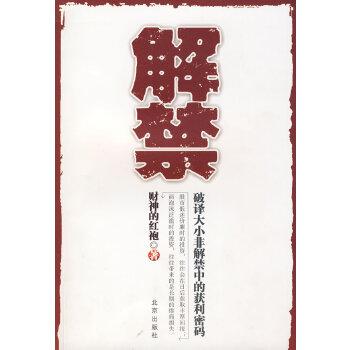 解禁(当当网独家首发)