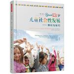 万千心理・0-12岁儿童社会性发展:理论与技巧:第八版