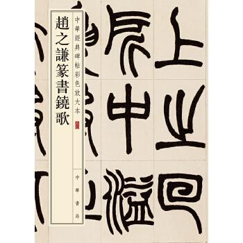 赵之谦篆书铙歌(pdf+txt+epub+azw3+mobi电子书在线阅读下载)
