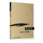现代著名老中医名著重刊丛书(第一辑)・蒲辅周医疗经验