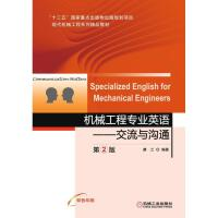 机械工程专业英语:交流与沟通(第2版)/康兰 SPECIALIZED ENGLISH FOR MECHANICAL E