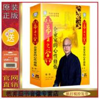 正版包发票 韩一僧 帝王之学--企业家的心性修炼 6DVD 视频讲座光盘光碟音像