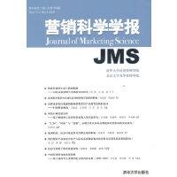 营销科学学报(2010年第6卷第1辑总第19辑)