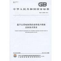 基于公用电信网的宽带客户网络总体技术要求