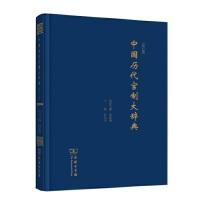中国历代官制大辞典(修订版)