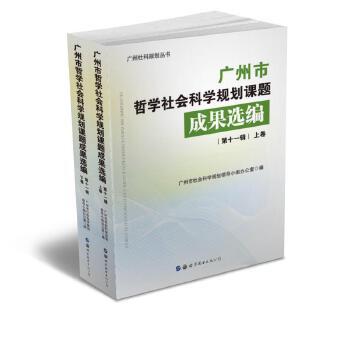 广州市哲学社会科学规划课题成果选编(第十一辑)