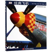 经典飞机 北京航空航天大学出版社