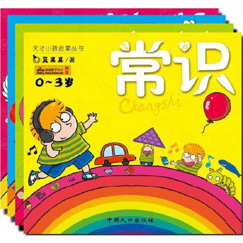 天才小孩启蒙系列丛书(全四册)(常识、数学、语言、自然)