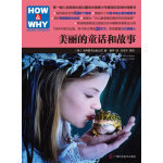 HOW & WHY-10:美丽的童话和故事