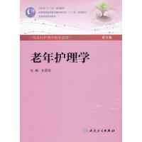 老年护理学(三版/本科护理/配光盘)