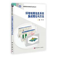 环境地理信息系统集成理论与方法