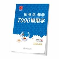 华夏万卷 钢笔字帖:田英章楷书7000常用字