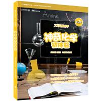 博物少年百科:神奇化学初体验