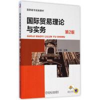 【9成新正版二手书旧书】国际贸易理论与实务(第2版,高职高专规划教材) 杜扬