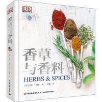 香草与香料 中国轻工业出版社