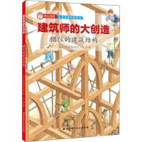 错位的建筑结构 北京科学技术出版社