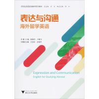 表达与沟通 海外留学英语 浙江大学出版社