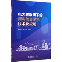 电力物联网下的用电信息采集技术及应用 中国电力出版社