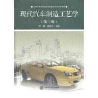 现代汽车制造工艺学(第三版)
