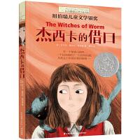 长青藤国际大奖小说第八辑・杰西卡的借口