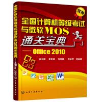 全国计算机等级考试与微软MOS通关宝典――Office2010
