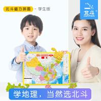 磁力拼图・中国地图(mini书包版)(EVA版)