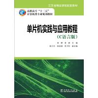 """高职高专""""十二五""""计算机类专业规划教材 单片机实践与应用教程(C语言版)"""