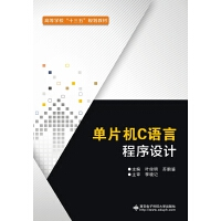 单片机C语言程序设计