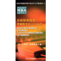 分析财务报表:理解数字的25个诀窍(英文)