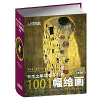 【新书店正版】有生之年非看不可的1001幅绘画(第2版) (英)法辛 中央编译出版社 9787511715630