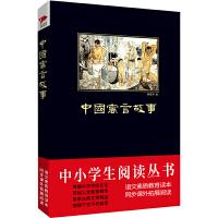 中国寓言故事(中小学生必读丛书--教育部新课标推荐书目)