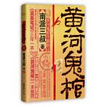 黄河鬼棺全集:珍藏版
