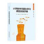 小学数学问题化学习课堂实践手册