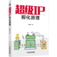 超级IP孵化原理 陈格雷著 从文化创作品牌经济和产业化的角度探索超级IP的孵化原理 定位理论的应用 市场营销品牌推广书籍