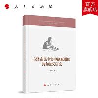 毛泽东民主集中制原则的共和意义研究