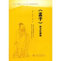 [二手旧书9成新]《孟子》的文化阐释李晶,周云芳,冯(王禹) 9787517035626 水利水电出版社