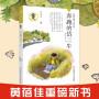 奔跑的岱二牛 江苏少年儿童出版社