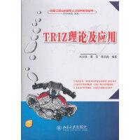 TRIZ理论及应用