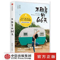 不租房的606天 郑辰雨 著 26座城市、606天,打开另一种看世界的方式 中信出版社正版书籍