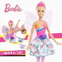娃娃套装童话换装组梦幻美人鱼公主蝴蝶仙子女孩玩具 FBR08 20-35